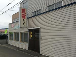Accommodation in Furano