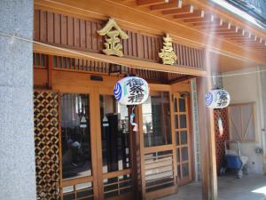 Auberges de jeunesse - Kaneki Hotel