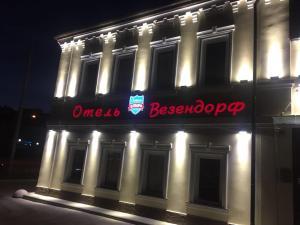 Отель Везендорф-Таганка