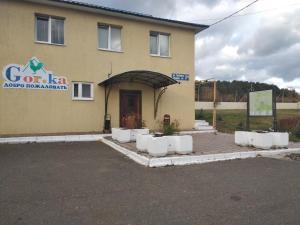 Гостевой дом Гор.ка