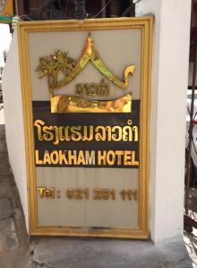 Lao Kham Hotel - Ban Pak Som