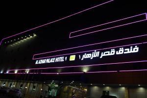 Alazhar Palace 2, Hotely  Al Qunfudhah - big - 1