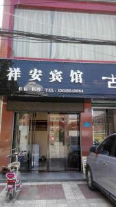 Hostels und Jugendherbergen - Yang County Xiangan Hotel