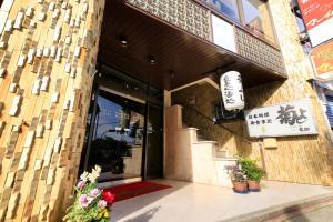 Auberges de jeunesse - Fuji Green Hotel