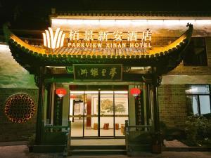 obrázek - Parkview XinAn Hotel