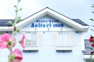 Auberges de jeunesse - Puchi Hotel Aoitori