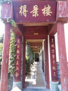 Ostelli e Alberghi - Zhaojing Ancient City Dejinglou Guesthouose