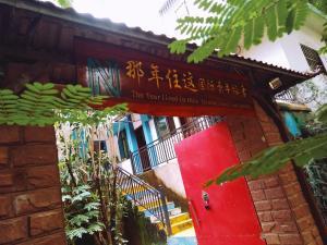 Nanian Zhuzhe International Hostel, Hostely  Jinghong - big - 1