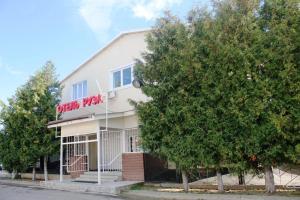 Hotel Ruza - Pokrovskoye