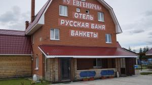 Mini-hotel U Evgeniecha - Tsentral'nyy Torfyanoy Posëlok