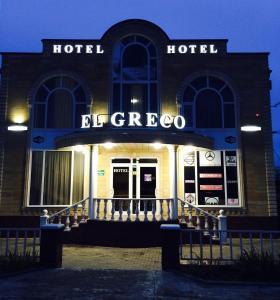 Отель Эль Греко