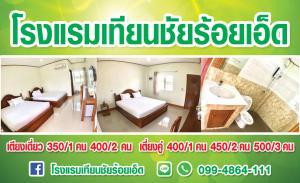 Tien Chai Roi Et Hotel - Yasothon