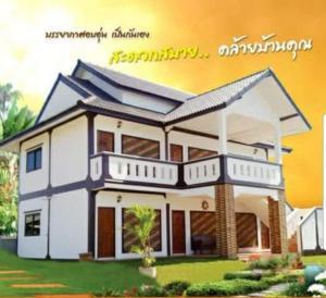 Mee Home - Tha Song Yang