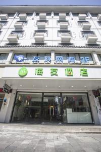 Hi inn Suzhou Xinguanqian, Hotels  Suzhou - big - 28
