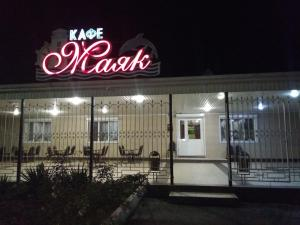 Mayak Guesthouse - Varenikovskaya