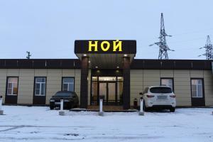 Отель «Ной» - Popovka
