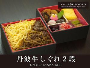 Village Kyoto, Hotely  Kjóto - big - 73