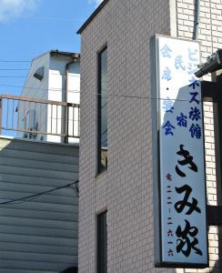 Auberges de jeunesse - Kimiya