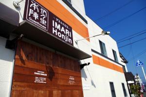 Auberges de jeunesse - Guesthouse Imari Honjin