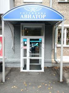 Hotel Aviator - Inya Vostochnaya
