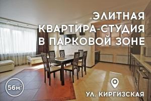 Elite Apartment near a Park - Imeni Chkalova