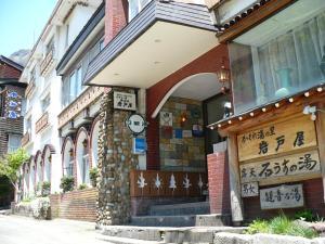 obrázek - Tsubameonsen Hotel Iwatoya