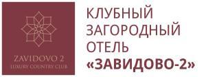 Zavidovo2 Hotel - Staroye Melkovo