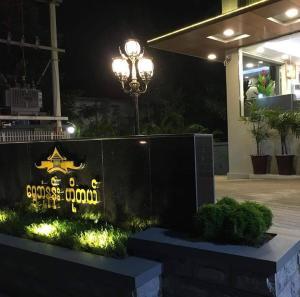 Shwe Bon Nan Hotel, Hotel  Moulmein - big - 3