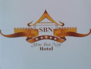 Shwe Bon Nan Hotel, Hotel  Moulmein - big - 2