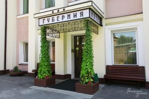 Отель Губерния, Харьков