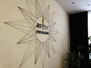 Отель Астра, Казань