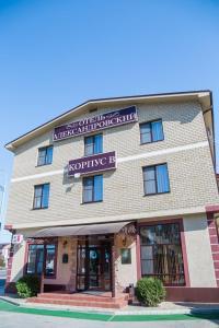 Отель Александровский HOTEL B, Темрюк