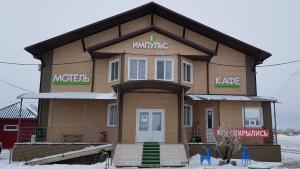 Impuls Motel - Khutor Bundin