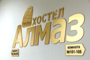 Хостел Алмаз, Казань