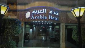 Отель Arabia Hotel, Каир