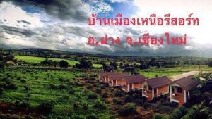 Banmuangnuea - Ban Mae Thalop