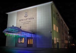 Отель Бригантина