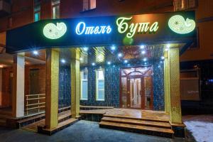 Гостиницы у метро Люблино в Москве