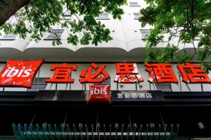 IBIS Railway Station Hotel, Hotely  Sia-men - big - 25