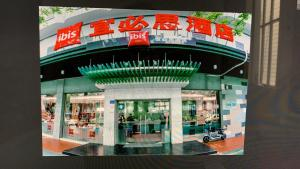 IBIS Railway Station Hotel, Hotely  Sia-men - big - 23