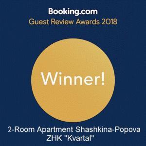 2-Room Apartment Shashkina-Popova ZHK Kvartal - Almaty