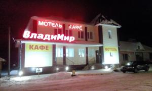 VladiMir Motel - Bikbulovo