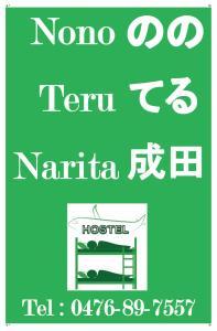 Auberges de jeunesse - Nono teru Narita
