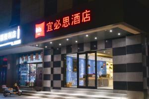 Ibis Lanzhou Customs House Hotel