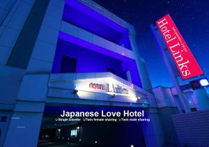 Auberges de jeunesse - Hotel Links ホテル リンクス(大人専用)