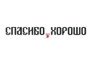 Spasibo, horosho Hostel - Shchitnikovo