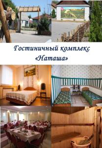 Gostinichnyy Kompleks Natasha - Staroanninskaya