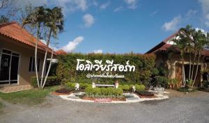 Olivia Resort Pak Phanang - Ban Phru Nua