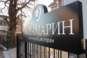 Отeль Аквамарин, Янтарный