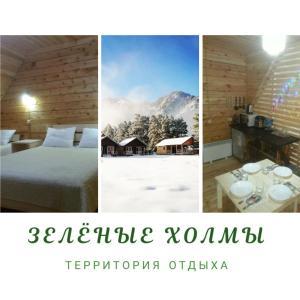 Inn Green Hills - Shebalino